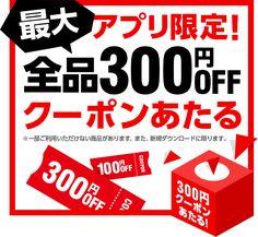 アプリ限定!今なら全品300円OFFクーポン当たる!