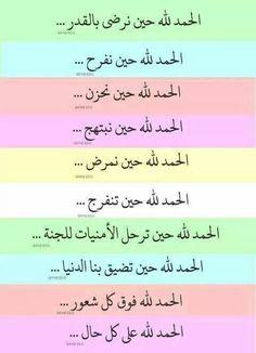 الحمدلله- praise be to allah upon every condition Din Islam, Beautiful Words, Me Quotes, Funny Quotes, Qoutes, Allah, Arabic English Quotes, Islam For Kids, Little Prayer