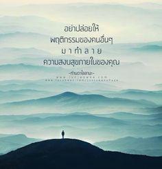 อย่าปล่อยให้