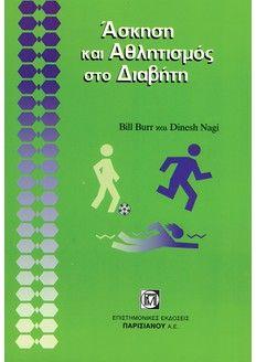 ΑΣΚΗΣΗ ΚΑΙ ΑΘΛΗΤΙΣΜΟΣ ΣΤΟ ΔΙΑΒΗΤΗ (1Η ΕΚΔ.) Catalog, Brochures