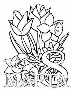 раскраска букет для поздравления с 8 марта бесплатно распечатать
