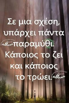 Perfection Quotes, Greek Quotes, True Facts, Love Quotes, Wisdom, Thoughts, Sayings, Words, Instagram Posts