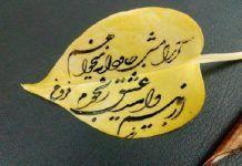 اشعار ناب و جملات فلسفی فروغ فرخزاد درباره زندگی زن و عشق Arabic Calligraphy Calligraphy Drawings