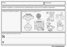 Το νέο νηπιαγωγείο που ονειρεύομαι : Φύλλα εργασίας με την αλφαβήτα Greek Language, Learn To Read, Alphabet, Kindergarten, Writing, Education, Learning, Blog, Numbers