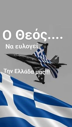 Greek Quotes, Greece, Inspiration, Wallpapers, God, Military Aircraft, Greece Country, Biblical Inspiration, Dios