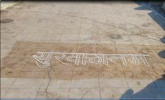 One Love Hand Lettering Suswagatam Marathi Zero Creativity. Marathi Calligraphy, Hand Lettering Art, How To Write Calligraphy, Rangoli Designs, Letter Art, Art Portfolio, First Love, Zero, Learning