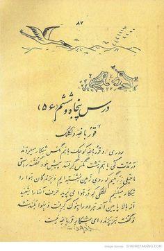 صفحاتی از کتاب فارسی اول دبستان، ۱۳۱۸ شمسی