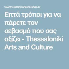 Επτά τρόποι για να πάρετε τον σεβασμό που σας αξίζει - Thessaloniki Arts and Culture Thessaloniki, Culture