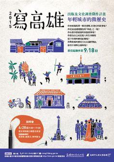 Typography Poster Design, Creative Poster Design, Typographic Poster, Graphic Design Posters, Japanese Poster Design, Museum Poster, Tourism Poster, Poster Art, Poster Design Inspiration