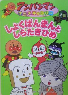 アンパンマンアニメギャラリー〈12〉しょくぱんまんとしらたきひめ (アンパンマンアニメギャラリー (12))