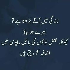Inspirational Quotes In Urdu, Urdu Quotes With Images, Sufi Quotes, Poetry Quotes In Urdu, Islamic Love Quotes, Wisdom Quotes, True Quotes, Quran Quotes, Beautiful Quotes About Allah