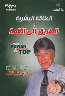 http://chakhsia.blogspot.it/2013/10/Book-human-energy-and-the-way-to-the-top.html