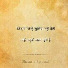 Shyari Quotes, Desi Quotes, Hindi Quotes On Life, Motivational Quotes In Hindi, Poetry Quotes, True Quotes, Inspirational Quotes, Mixed Feelings Quotes, Gulzar Quotes