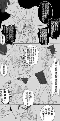 Haikyuu Nekoma, Kuroo Tetsurou, Kageyama, Cute Anime Guys, Cute Anime Couples, Anime Love, Anime Couples Drawings, Couple Drawings, Manga Anime