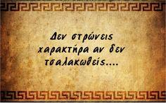 ! Unique Quotes, Greek Quotes, Picture Quotes, Sayings, Words, Lyrics, Horse, Quotations, Idioms