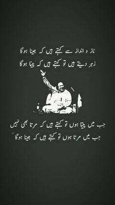 Nice Poetry, Soul Poetry, Poetry Pic, Love Romantic Poetry, Poetry Lines, Poetry Feelings, Image Poetry, Beautiful Poetry, Urdu Funny Poetry