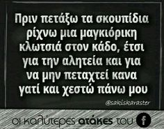 Funny Greek Quotes, Greek Memes, Funny Picture Quotes, Sarcastic Quotes, Funny Photos, Speak Quotes, Bring Me To Life, Funny Times, Clever Quotes
