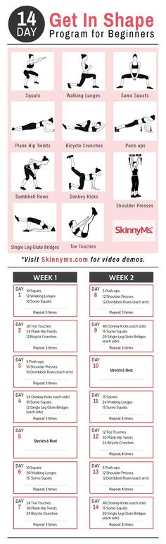 14-Day Get In Shape Program for Beginners ☆ Join our Pinterest Fam: @SkinnyMeTea (140k+) ☆ Oh, also use our code 'Pinterest10' for 10% off your next teatox ♡