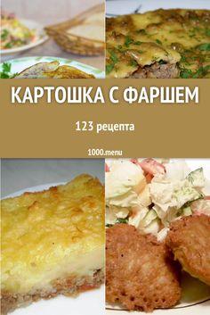 Картофель и мясной фарш создают практически идеальную пару, которая станет прекрасной основой для вкусного и сытного обеда. Рецепты блюд с картошкой и фаршем удивительно разнообразны. Такое сочетание продуктов великолепно подходит в качестве начинки для пирогов и пирожков, часто используется в рецептуре различных запеканок. Greek Recipes, Low Carb Recipes, Cooking Recipes, Russian Recipes, Food And Drink, Menu, Soup, Potatoes, Snacks