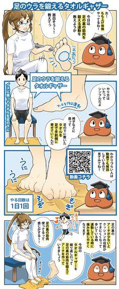 腰痛の意外な原因!?足のウラを鍛えた方がいい3つの理由