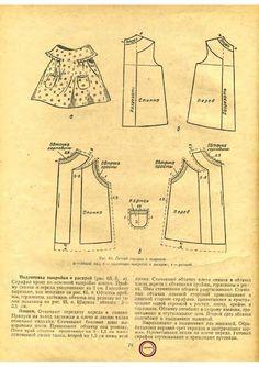 1959 sew children's clothes (rus) - SSvetLanaV - Веб-альбомы Picasa