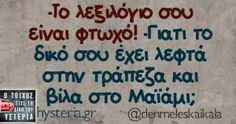 . Funny Greek Quotes, Funny Quotes, Funny Memes, Jokes, Word 2, Magic Words, True Words, Best Quotes, Lol