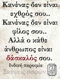 Κανενας Religion Quotes, My Point Of View, Greek Quotes, Keep In Mind, Food For Thought, Life Quotes, Jokes, Mindfulness, Thoughts