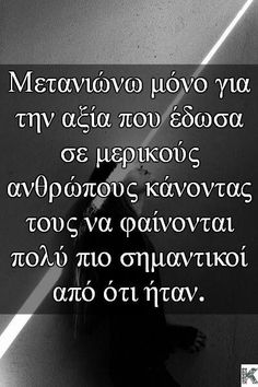 Bad Quotes, Advice Quotes, Greek Quotes, Wisdom Quotes, Quotes To Live By, Love Quotes, Poetry Quotes, Good Night Quotes, Morning Quotes