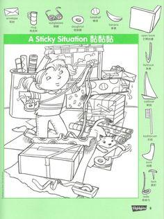 益智尋寶圖(1)+(2) - PChome 24h書店