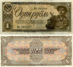 Soviet Bank Note