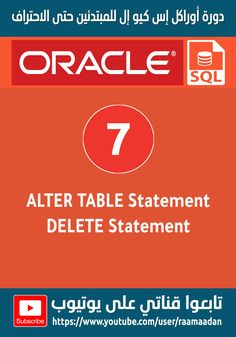 The Oracle ALTER TABLE statement is used to add, modify, or drop/delete columns in a table. The Oracle ALTER TABLE statement is also used to rename a table.  The Oracle DELETE statement is used to delete a single record or multiple records from a table in Oracle. Oracle Sql, Programming Languages, Alters, Columns, A Table, Knowledge, Drop, Facts