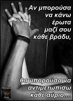 Greek Quotes, Couples In Love, Hug, Health Tips, Good Things, Motivation, Memes, Sexy, Photography