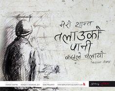 Mero shanta talauko pani kasle chalayo? typography #devanagari #handwriting #nepal