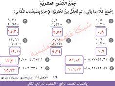 Image result for الكسور العشرية Boarding Pass, Math, Travel, Viajes, Math Resources, Trips, Early Math, Tourism, Mathematics