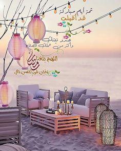 Ramadan Cards, Ramadan Wishes, Ramadan Mubarak, Ramadan Photos, Cupcake Vector, Ramadan Lantern, Quran Pak, Sailor Moon Wallpaper, Coran Islam