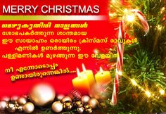 Christmas a pinterest collection by vipul mayank christmas 2014 christmas greetings in malayalam 2014 happy christmas greetings in malayalam merry christmas greetings in m4hsunfo