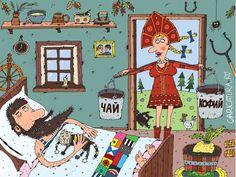 Карикатура «Доброе утро», художник Сергей Белозёров. В своей авторской подборке. Каталог Российской Карикатуры