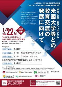 20160122_世界展開力シンポジウムポスター