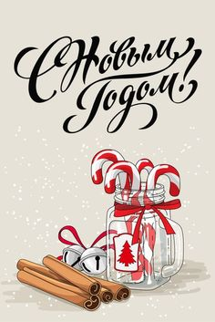 Trendy Holiday Mood Quotes New Years Christmas Mood, Noel Christmas, Merry Christmas And Happy New Year, Christmas Crafts, Xmas, Christmas Decorations, New Year Illustration, Christmas Illustration, Christmas Phone Wallpaper