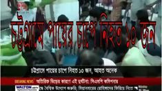 Ekattor TV Bangla Breaking News 19 December 2017 Bangladesh Latest News ...