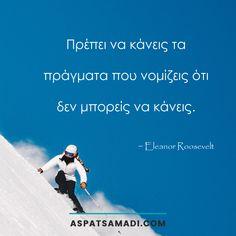 Πρέπει να κάνεις τα πράγματα που νομίζεις ότι δεν μπορείς να κάνεις. #quote #businessquote Business Quotes, Personal Development, Fitness, Greek, Deutsch, Career