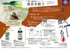 海苔水餃子