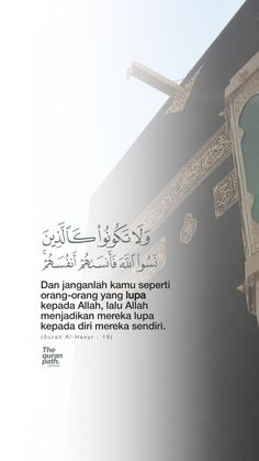 Quran Quotes Inspirational, Islamic Love Quotes, Muslim Quotes, Quotations, Qoutes, Islamic Dua, Quotes Indonesia, Holy Quran, Doa