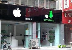 """Apple"" store vs Android store in China- creativity at play or just plain crazy - you choose"