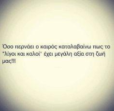 Perfection Quotes, Greek Quotes, True Stories, Favorite Quotes, Sad, Logos, Logo