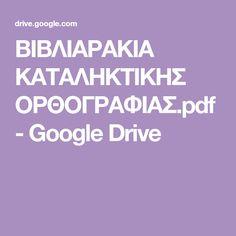 ΒΙΒΛΙΑΡΑΚΙΑ ΚΑΤΑΛΗΚΤΙΚΗΣ ΟΡΘΟΓΡΑΦΙΑΣ.pdf - Google Drive Google Drive, School