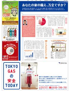 朝日新聞社広告局ウェブサイト -広告事例データベース [広告特集「あなたの家の備え、万全ですか?」東京ガス]