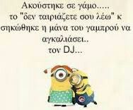Find images and videos about greek quotes on We Heart It - the app to get lost in what you love. Funny Greek Quotes, Greek Memes, Funny Quotes, Minion Jokes, Minions Quotes, We Love Minions, Funny Minion Pictures, Funny Phrases, Funny Times