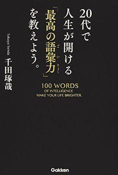 20代で人生が開ける「最高の語彙力」を教えよう。 千田 琢哉 https://www.amazon.co.jp/dp/4054066151/ref=cm_sw_r_pi_dp_U_x_jVf2AbVJTEBP0