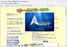 Avant Browser 2015 build 17   Avant Browser--Avant Browserについて--オールフリーソフト